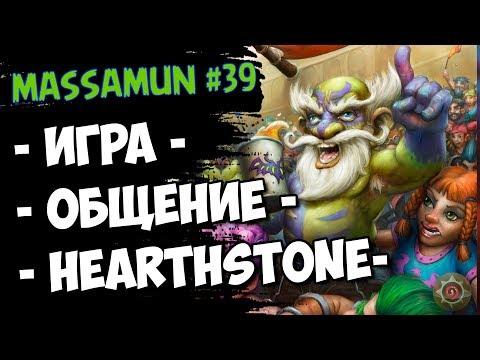 ⭐Hearthstone⭐ Самый ФАНОВЫЙ и ДОБРЫЙ СТРИМ на просторах YouTube #39 (◕ω◕) - Massamun