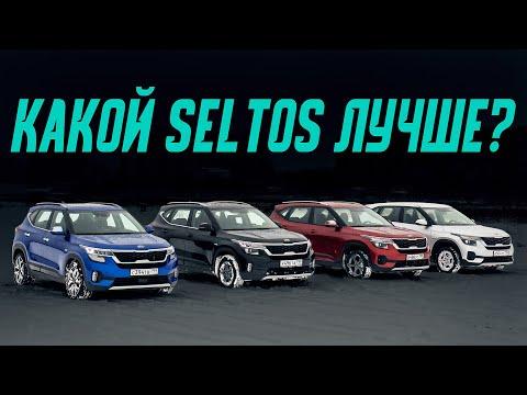 Какой Kia Seltos выбрать? Сравниваем все моторы и коробки! Подробный тест-драйв, расход проходимость