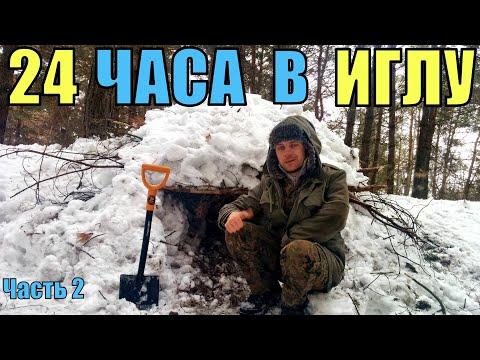 24 часа в сугробе. Как построить иглу или сутки в зимнем лесу. Часть 2\2