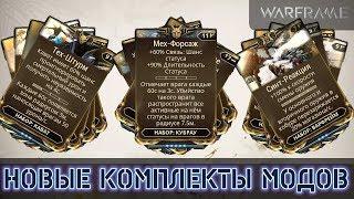Warframe: Комплекты Модов - Кубрау, Кават и Страж