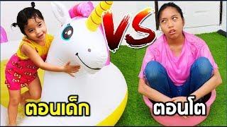 ตอนเด็ก vs ตอนโต |น้องใยไหม vs พี่ใยบัว | Fun Family ฟันแฟมิลี่