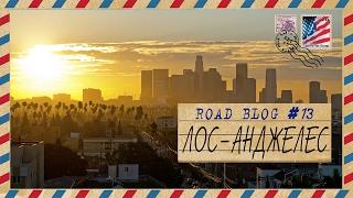 [RoadBlog] - Лос-Анджелес