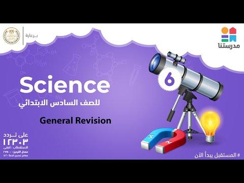 General Revision   الصف السادس الابتدائي   Science