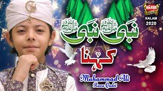 New Rabiulawal Naat 2020   Muhammad Ali Raza Qadri   Nabi Nabi Kehna   Official Video   Heera Gold