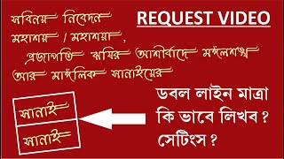 How to write double line design in Bengali Marriage Card   Techpro Deb