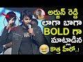 RX 100 Hero Karthikeya Bold & Rebel Speech At RX 100 Movie Audio Launch    Payal Rajput    NSE