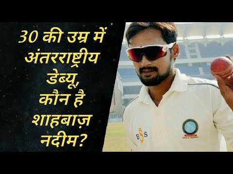 Who is Shahbaz Nadeem?  Indian Cricketer Shabaz Nadeem Debut Against South Africa Test Match Series.