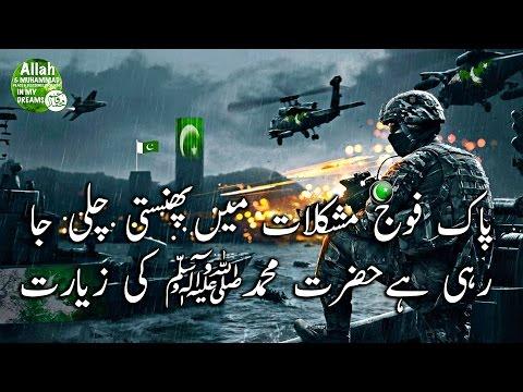 Pak Army Muskilat Mai, Hazrat Muhammad ﷺ ki Khwab me Ziyarat