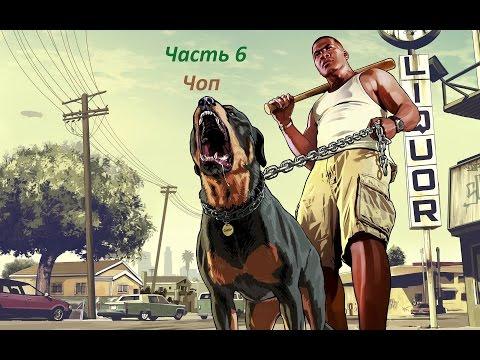GTA 5 прохождение На PC - Часть 6 - Чоп