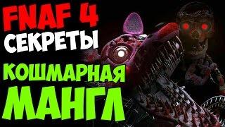 СЕКРЕТЫ Five Nights At Freddy's 4 - КОШМАРНАЯ МАНГЛ СКОРО!