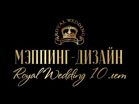 "Юбилей event-агентства ""Royal Wedding"""