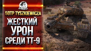 50TP Tyszkiewicza - САМЫЙ ЖЕСТКИЙ УРОН СРЕДИ ТТ-9!