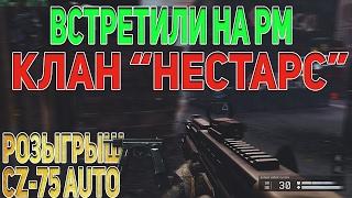 Warface: ТаможняДаётДобро vs НеСтарс [РМ] + КОНКУРС НА ПИСТОЛЕТ CZ-75 AUTO