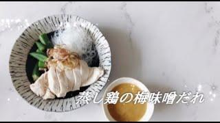宝塚受験生のダイエットレシピ〜蒸し鶏の梅味噌和え〜のサムネイル画像