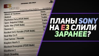 СПИСОК SONY НА E3 - ПРАВДА ИЛИ ФЕЙК?