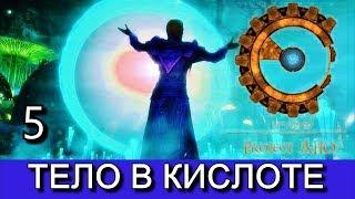 Скайрим. PROJECT AHO (Проект ЭГО) - сюжетный мод. Прохождение на русском, часть 5