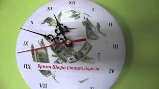 Оригинальный часы - Время шефа стоит дорого - отличный недорогой подарок начальнику