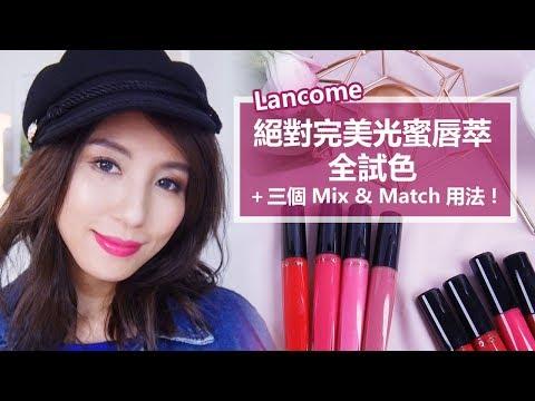 Lancome絕對完美光蜜唇萃全試色+三個Mix & Match用法!