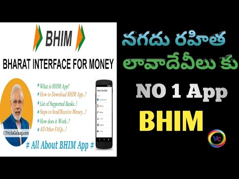 Cashless Transactions No 1 App // BHIM App //Money Transfor App//#VashmiCreations Tv