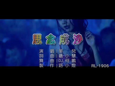 菲兒   思念成沙   (DJ版)   (1080P)KTV