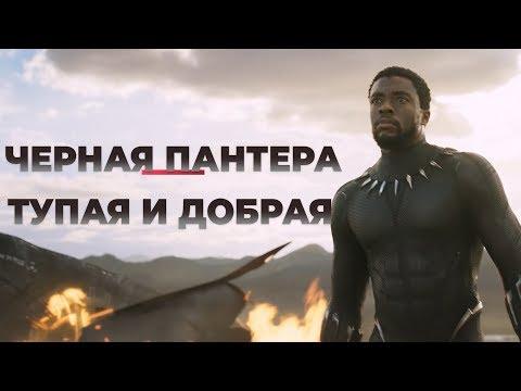 Чёрная Пантера - тупая, добрая, черная (Обзор)