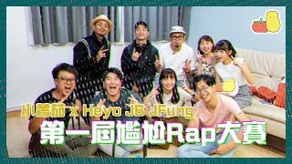 【邊個夠我尷!😠】第一屆尷尬 Rap Battle (ft. Heyo, JB, JFung) 🎙🤼‍♂️|Pomato 小薯茄
