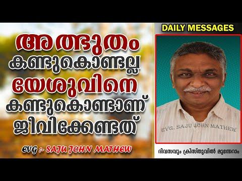 Malayalam Christian Message - смотреть онлайн на Hah Life