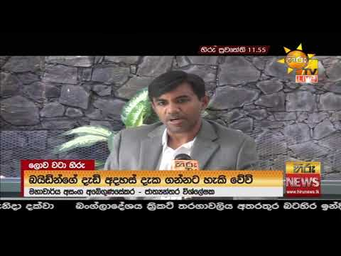 Hiru News 11.55 AM | 2021-01-15