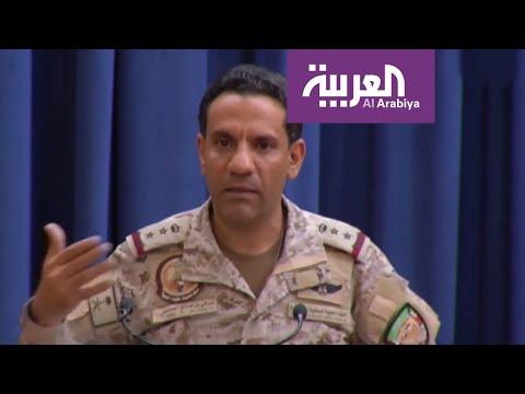 العرب اليوم - شاهد: المتحدث باسم تحالف دعم الشرعية يتحدث عن وقف النار في اليمن