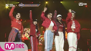 [KCON JAPAN] WJSN+MOMOLAND+gugudan - Boy