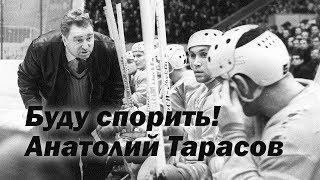 Буду спорить! Анатолий Тарасов