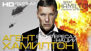 Агент Хамилтон. В интересах нации /Hamilton: I nationens intresse/ Фильм в HD