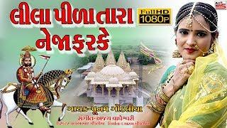 Lila Pila Tara Neja Farke || Poonam Gondaliya || Full Hd Video || લીલા પીળા તારા નેજા ફરકે