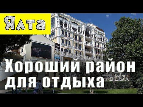 Отличный район для отдыха в Ялте. Номера телефонов квартиросдатчиков. Крым частный сектор.