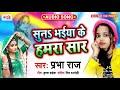 सुना भईया के हमरा सार | Suna Bhaiya Ke Hamra Sar | Prabha Raj | Bhojpuri Songs 2020 New