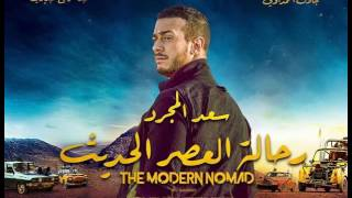 Saad Lamjarred - GHALTANA ( AUDIO ) | سعد لمجرد - غلطانة
