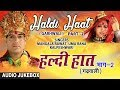 Haldi Haat Part-2 Garhwali Album (Audio) Jukebox | Mangala Rawat, Uma Rana, Kalpeshwari