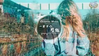 christine welch  《一百萬個可能》高品音質【動態歌詞Lyrics】