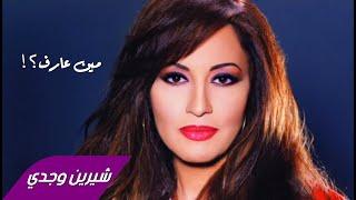تحميل اغاني Sherine Wagdy - Mean Aaref شيرين وجدي - مين عارف MP3
