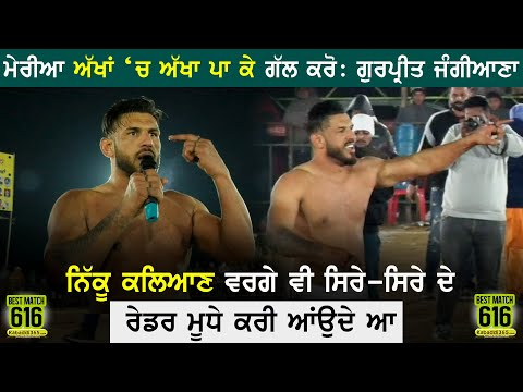 616 Best Match | Dirba Vs Jangiana | Dullewala (Bathinda) Kabaddi Tournament 23 Jan 2020