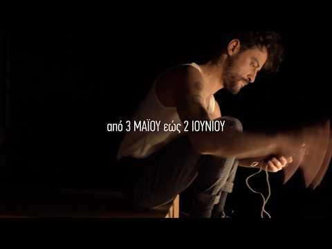 Προεσκόπηση βίντεο της παράστασης Η τραγική ιστορία του Άμλετ, ενός πρίγκιπα της Δανίας.