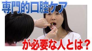 専門家による定期的な口腔ケアが必要な人って?