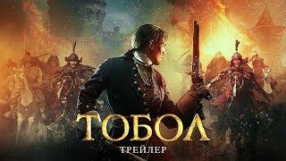 Тобол - Официальный трейлер (HD)