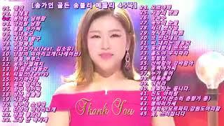 송가인 골든 송블리 메들리 45곡