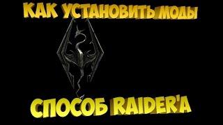 Как установить моды на Skyrim(Способ Raider'a)