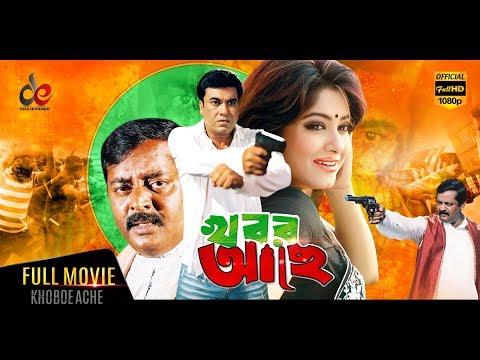 Khobor Ache   Bangla Movie 2018   Moushumi, Manna, Dipjol   Official   Full HD