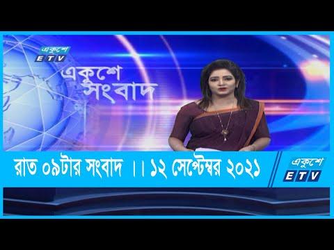 09 PM News || রাত ০৯টার সংবাদ || 12 September 2021 || ETV News