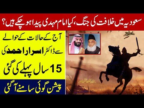سعودی عرب میںخلافت کی جنگ، کیا امام مہدی پیدا ہو چکے ہیں؟