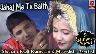 Latest Haryanvi Song..Jahaj Me Tu Baith..By Fauji Karamveer Jaglan,Minakshi Panchal..Superfine