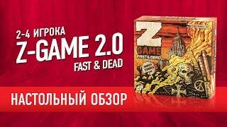 БОМБАНУЛО! Критичное мнение о настольной игре Z-GAME 2.0 + ссылка на let's play
